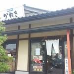 廻鮮寿司かね喜 - 外観