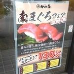 廻鮮寿司かね喜 - 南まぐろフェア
