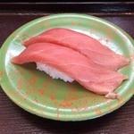 廻鮮寿司かね喜 - 南まぐろ中とろ