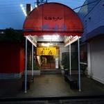 39151289 - 「横濱家 平台本店」裏側の出入口