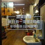 39151318 - 「横濱家 平台本店」営業時間