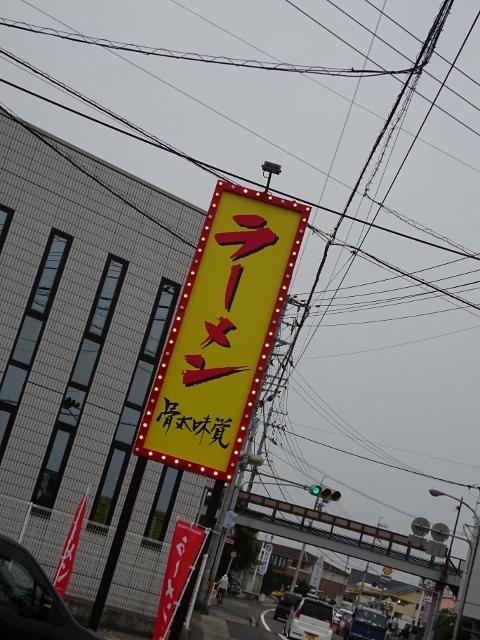 骨太味覚 今治桜井店