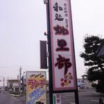 加里部亭 - 加里部亭 のお店の前の 案内板 です。
