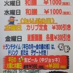 加里部亭 - 火・水は、「和膳」1,280円(外税)が、サービスで1,000円(税別)で頂けます。火、木は生ビール500円(税別)が