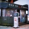 焼肉 本家 Ponga