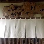 竹やぶ - 白い暖簾♪