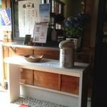 たい焼き 橘屋 - 冷たいお茶がセルフサービスでいただけます
