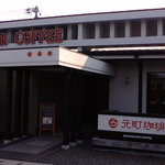 元町珈琲 -