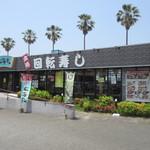 廻鮮すし 玄海丸 - トリアス久山の中にある回転寿司のお店です。