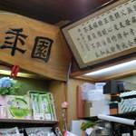 """山年園 - """"茶十徳""""という効能"""