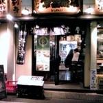 倉蔵商店 -