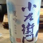 39161760 - 150606大阪 日本酒と私 小左衛門夏純米吟醸