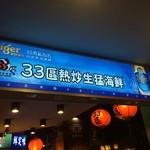 33區熱炒生猛海鮮 -