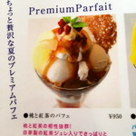 シナー カフェ - 夏のスペシャルパフェ♪