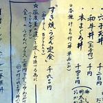 釜喜利うどん - 大名 釜喜利うどん 2015.06.20