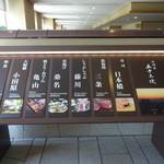 日本橋 - 味街道五十三次のお店