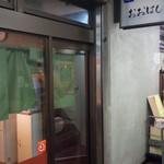 らーめん おおはし - 外観(開店前)