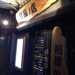 相撲めし 皇風ノ店 -