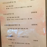 風凛 - ランチコースメニュー
