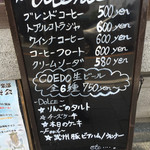 アートカフェ エレバート - 立看板