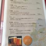 アートカフェ エレバート - COEDO ビールメニュー