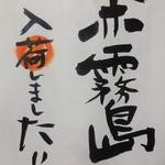 加里部亭 - 焼酎の中では、わたしが愛してやまない「赤霧島」も ありました。