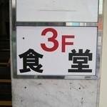 名護そば まきし食堂 - 3階にあります。