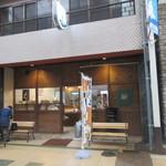 匠 - お店は栄町銀天街の中にありますよ。