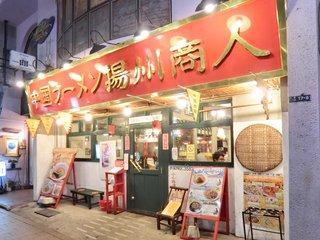 中国ラーメン揚州商人 赤坂店 - 外観の風景です