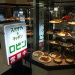 ロビン - 喫茶店で洋食店な外観!
