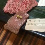 山形牛焼肉 北山 - リブロースのビフォーアフター