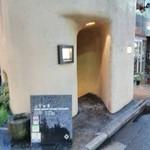 上ル下ル西入ル東入ル - 原宿の隠れ家的な出入口。