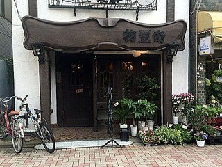 物豆奇 - 西荻窪のノスタルジックな喫茶店「物豆奇(ものずき)」