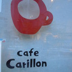 カフェ カリオン フィカ - カフェ カリオン (cafe carillon)