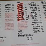 やきとん 木々家 三号店 高田馬場店 - 2015/6 ナマ、刺し身は赤ペンで消されてます