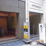 39186740 - 見番通り側入口