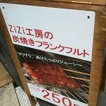 Jijikoubou - 有松絞り祭りで…