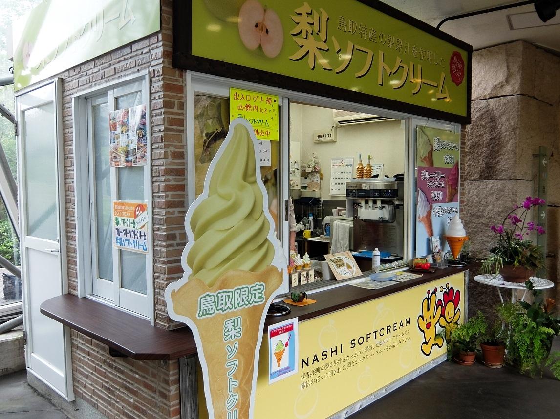 とっとり花回廊 ソフトクリーム売店(フラワードーム)