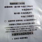 のも - メニュー。海鮮料理のも(笹寿司)(愛知県西尾市)食彩品館.jp撮影