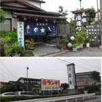 のも - 海鮮料理のも(笹寿司)(愛知県西尾市)食彩品館.jp撮影
