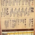 馬肉ダイニングポニーテイル - メニュー(ご飯、スープ、寿司)