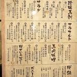 馬肉ダイニングポニーテイル - メニュー(珍味、サラダ、アラカルト、せいろ蒸し、鍋)