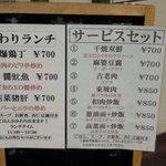 Yokohamachuukagaikeichinrou - 700円ランチいいね
