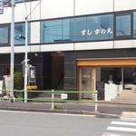 Akasakaunomaruzushi - 赤坂のヒルトップにあります こちらの2階 2015.6