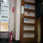 Akasakaunomaruzushi - 2階の入り口 2015.6