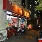 39192569 - 「濱壱家 元住吉店」店頭の看板では「千家」の文字がメインになってます!