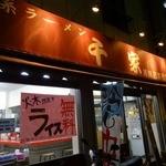 39192657 - 「濱壱家 元住吉店」姉妹店の屋号とメインの屋号のバランスがおかしいですね。