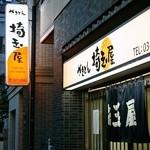 埼玉屋 - 2015.6 店舗外観