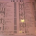 39200246 - 本州一メニュー