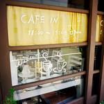 カフェ・イン - 外観